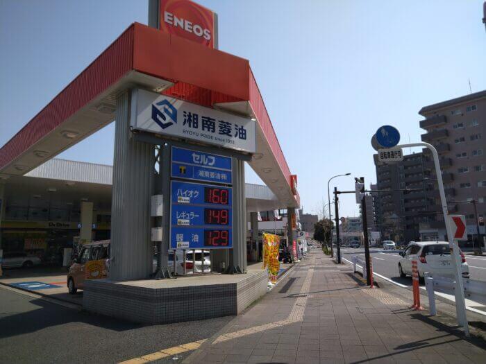 湘南菱油 日の出町店