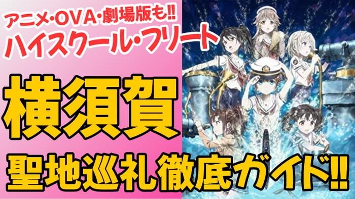【横須賀聖地巡礼】ハイスクール・フリート聖地巡礼徹底ガイド!