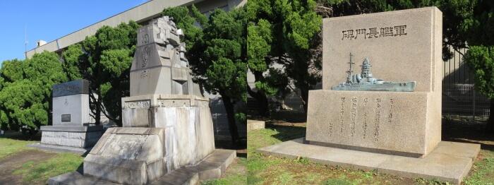 ヴエルニー公園 軍艦山城の碑 長門の碑