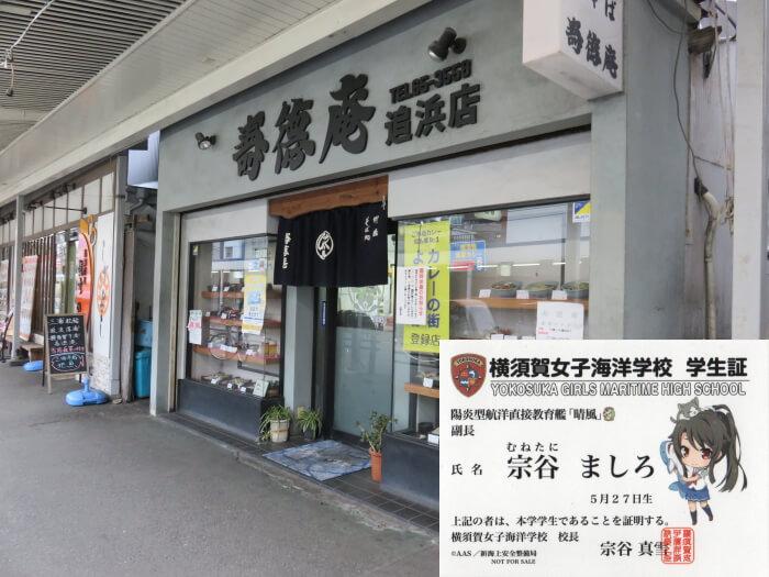 7.寿徳庵 追浜店/宗谷 ましろ