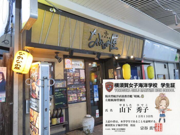 8.炭焼酒場なかなか屋/山下 秀子