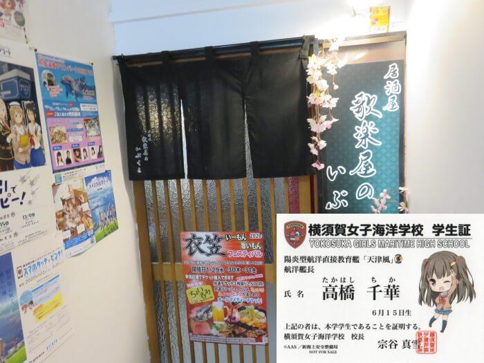 13.歌楽屋(うたや)のいぶくろ/高橋 千華