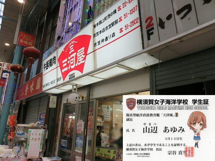 14.三河屋/山辺 あゆみ