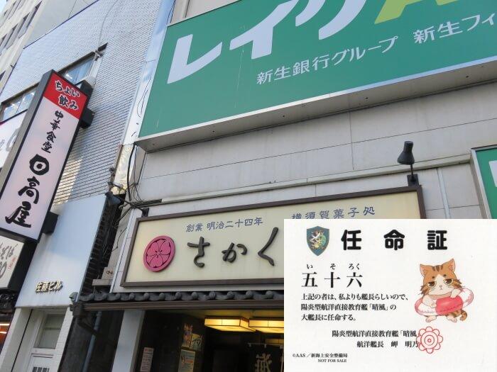 23.さかくら総本家/五十六