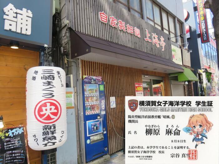 28.上海亭 横須賀中央店/柳原 麻侖
