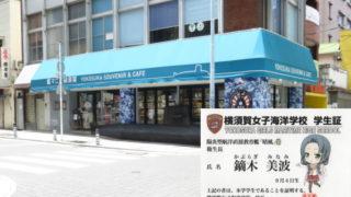 33.艦マニア 横須賀/鏑木 美波