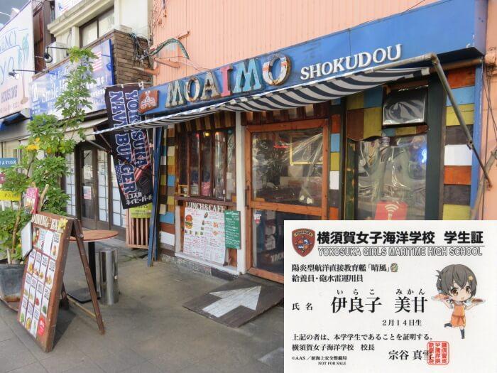 34.楽島モアイモ食堂/伊良子 美甘