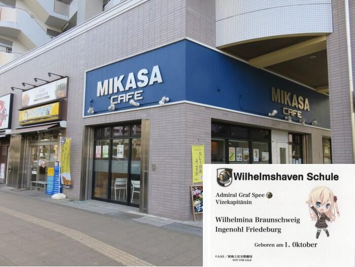 35.MIKASA CAFE/ヴィルヘルミーナ