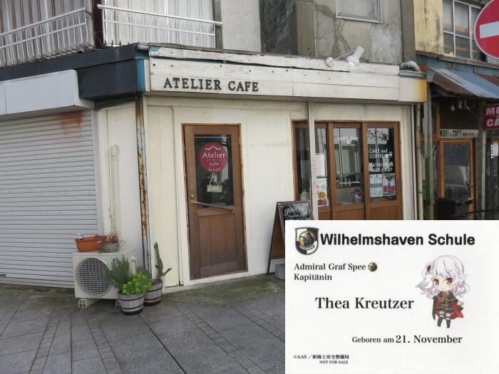 37.Atelier Cafe/テア