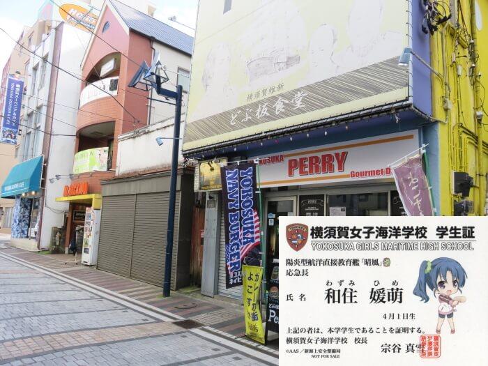38.どぶ板食堂Perry/和住 媛萌