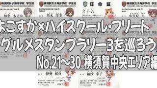 よこすか×ハイスクール・フリート グルメスタンプラリー3を巡ろう!No.21~30 横須賀中央エリア編