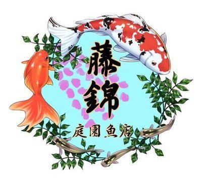 藤錦 庭園魚店