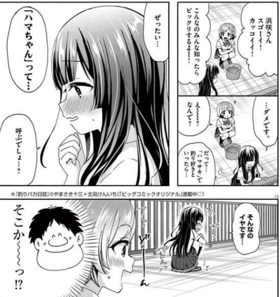 出典:浜咲さんなら引いてい