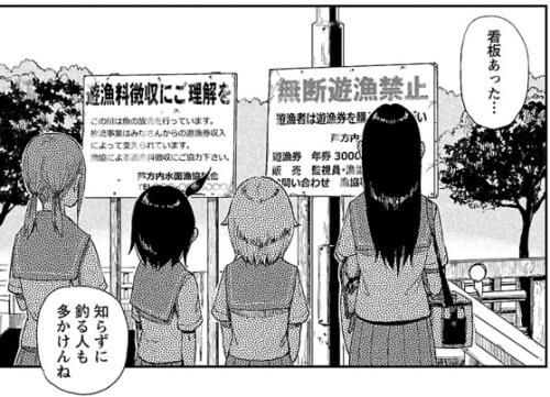 出典:放課後ていぼう日誌