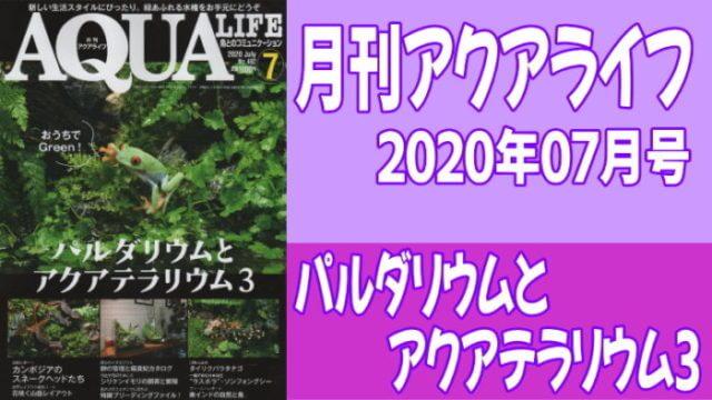 月刊アクアライフ2020年07月号「パルダリウムとアクアテラリウム3」