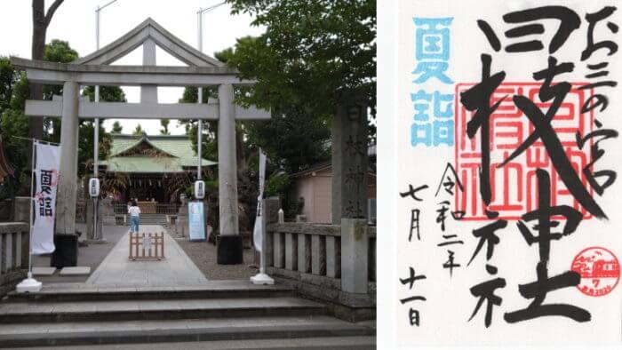 お三の宮日枝神社(日枝神社)