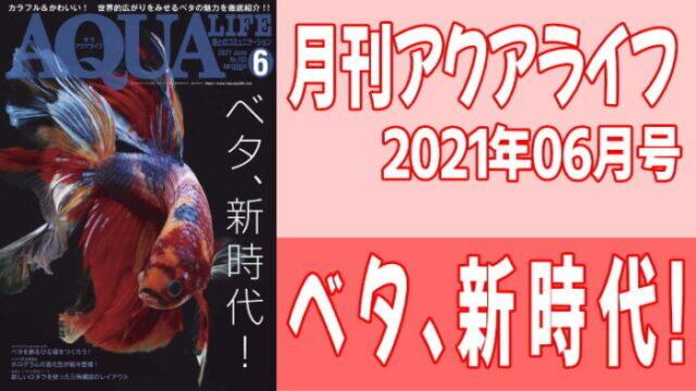 月刊アクアライフ2021年06月号 『ベタ、新時代!』