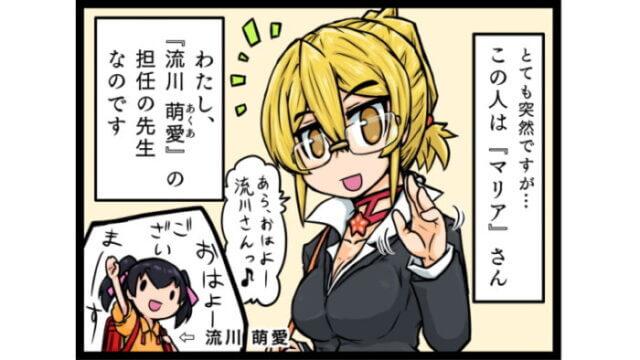 【4コマまんが】第12話 神崎マリアの日常
