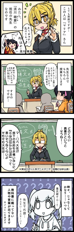 【4コマまんが】神崎マリアの日常