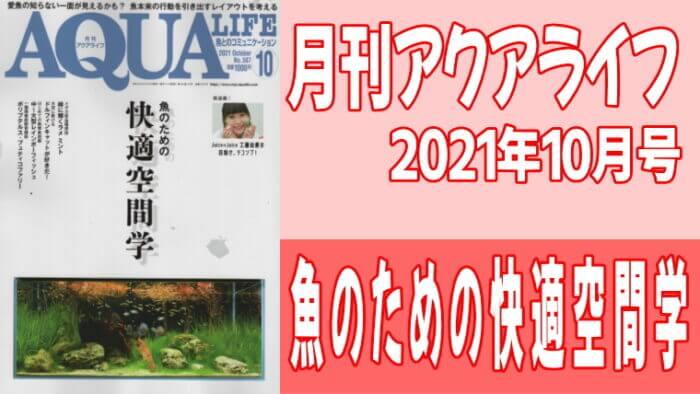 月刊アクアライフ 2021年10月号『魚のための快適空間学』